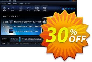 iSofter iPad 変換 Coupon, discount iSofter iPad 変換 Dreaded discounts code 2021. Promotion: Dreaded discounts code of iSofter iPad 変換 2021