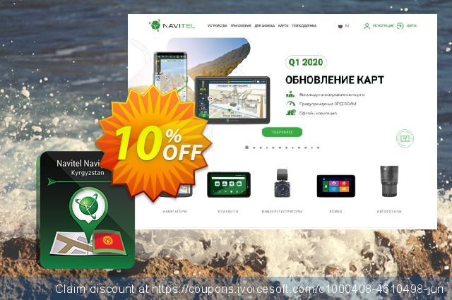 "Navitel Navigator. ""Kyrgyzstan"" (365 days) discount 10% OFF, 2019 New Year's Day offer"