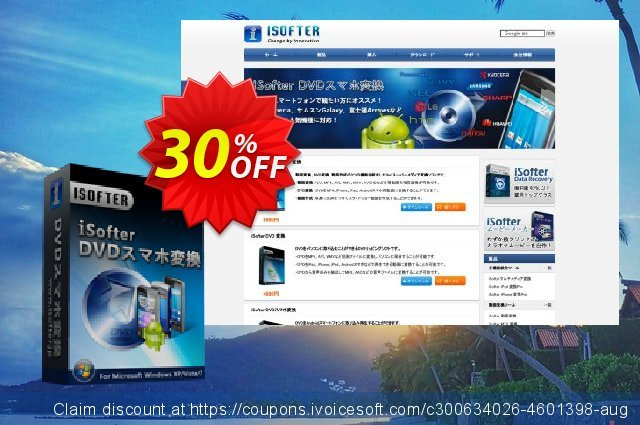 iSofter DVDスマホ変換 discount 30% OFF, 2021 Mother Day offer. iSofter DVDスマホ変換 Exclusive promotions code 2021